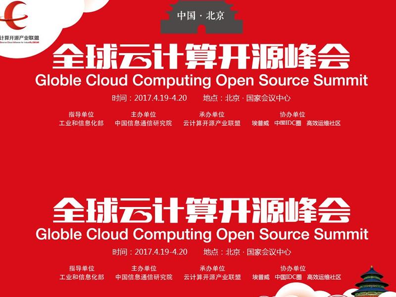 云计算开源技术公开课--北京航空航天大学